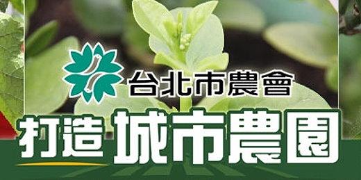 台北市農會