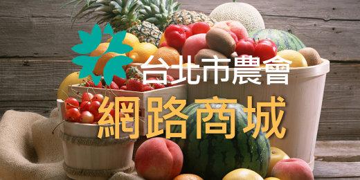 台北市農會網路商城