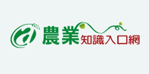 農業知識入口網