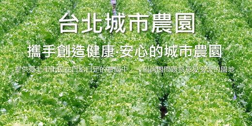 臺北城市農園服務網