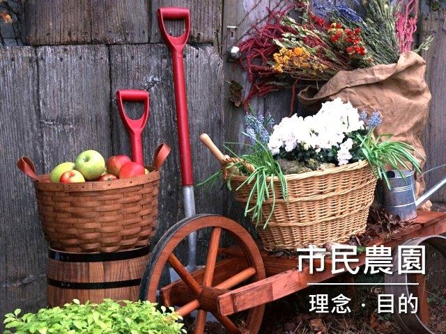 市民農園成立理念與目的