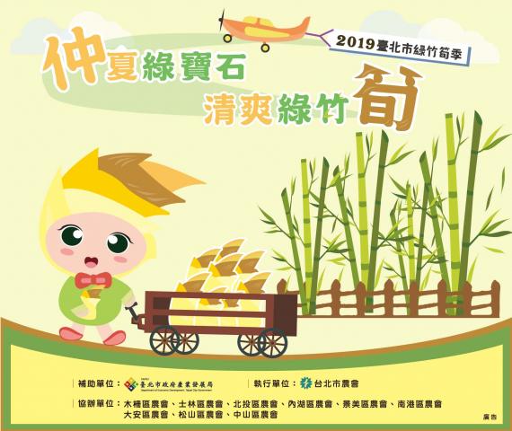 108年臺北市綠竹筍品質評鑑比賽辦法