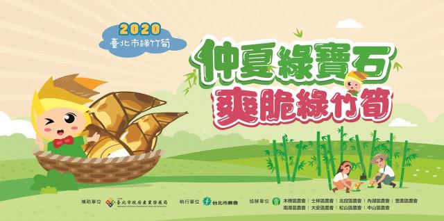 109年臺北市優質安全綠竹筍品質評鑑比賽辦法