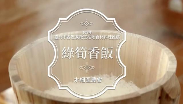 台北市木柵區農會